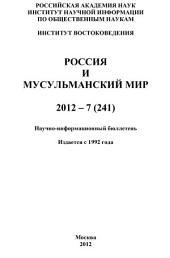 Россия и мусульманский мир: Выпуски 7-2012