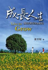 成長人生: 我活著是為成長