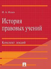 История правовых учений. Конспект лекций