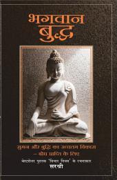 Bhagwan Buddha: Suman Aur Buddhi Ka Ucchatam Vikas bodh prapti ke liye