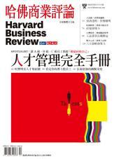 哈佛商業評論2013年2月號: 人才管理完全手冊