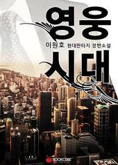 [무료] 영웅시대 1