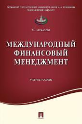 Международный финансовый менеджмент. Учебное пособие
