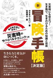 新冒険手帳【決定版】