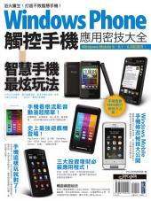 Windows Phone 觸控手機應用密技大全