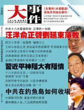 《大事件》第13期: 汪洋俞正聲劉延東落敗(PDF)