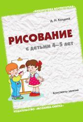 Рисование с детьми 4-5 лет: конспекты занятий