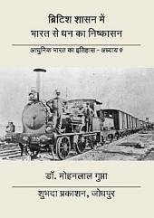 Removal of funds from India in British rule: ब्रिटिश शासन में भारत से धन का निष्कासन