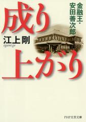 成り上がり: 金融王・安田善次郎