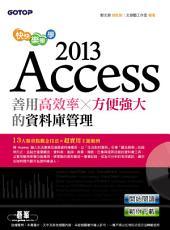 快快樂樂學Access 2013--善用高效率x方便強大的資料庫管理(電子書)