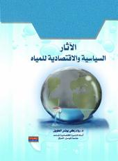 الآثار السياسية و الإقتصادية للمياه