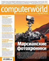 Журнал Computerworld Россия: Выпуски 19-2012