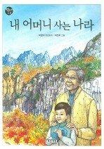내 어머니의 사는 나라책읽는 가족 20
