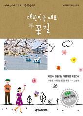 대한민국 대표 꽃길