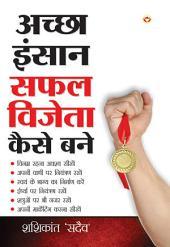 Accha Insan Safal Vijeta Kaise Bane: अच्छा इंसान सफल विजेता कैसे बने