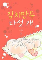 김치만두 다섯 개 1
