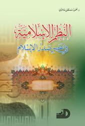 النظم الاسلامية في عصر صدر الاسلام