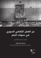 عن العمل الثقافي السوري في سنوات الجمر