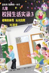 兒童校園生活實錄3 (簡體)