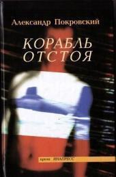 Корабль отстоя (сборник)