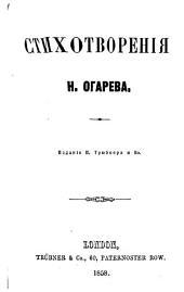 Stikhotvorenii͡a︡ Nikolai͡a︡ Ogareva