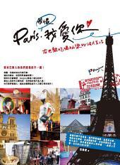 Paris,我恨我愛你!: 在巴黎吃喝玩樂的法式生活