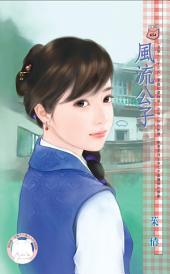 風流公子~皇城七公子之四《限》: 禾馬文化甜蜜口袋系列645