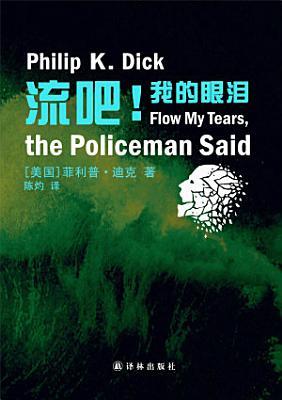 Flow My Tears  the Policeman Said  Mandarin Edition