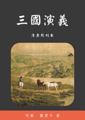 三國演義: 清康熙刊本
