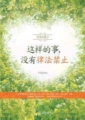 这样的事,没有律法禁止 : Against Such Things There Is No Law (Simplified Chinese Edition)