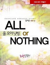 [세트] 올 오아 낫씽 (All or Nothing) (전2권/완결)