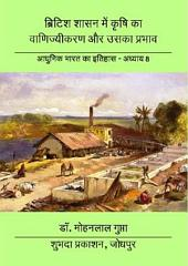Commercialization and influence of agriculture in British rule: ब्रिटिश शासन में कृषि का वाणिज्यीकरण और उसका प्रभाव