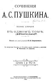 Сочиненія А.С. Пушкина: Полное собраніе въ одномъ томѣ, Том 1