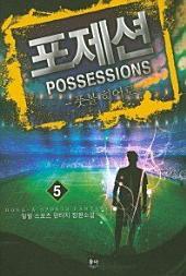포제션(Possessions). 5