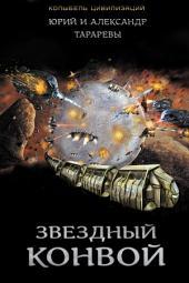 Звездный конвой: Колыбель цивилизаций. Книга 4