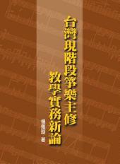 台灣現階段箏樂主修教學實務新論