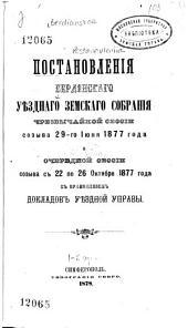 Postanovlenīi︠a︡ Berdi︠a︡nskago ui︠e︡zdnago zemskago sobranīi︠a︡ chrezvychaĭnoĭ sessīi sozyva 29-go īi︠u︡ni︠a︡ 1877 goda i ocherednoĭ sessīi sozyva c 22 po 26 okti︠a︡bri︠a︡ 1877 goda s prilozhenīem dokladov ui︠e︡zdnoĭ upravy
