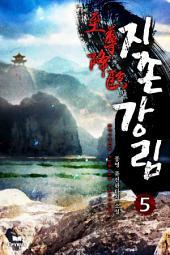지존강림 5 - 천상인(天上人)