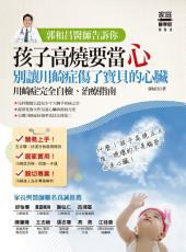 郭和昌醫師告訴你: 孩子高燒要當心,別讓川崎症傷了寶貝的心臟(川崎症完全自檢、治療指南)