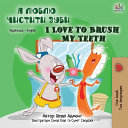 I Love to Brush My Teeth  Ukrainian English Bilingual Book for Kids  PDF