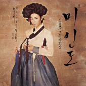 [드럼악보]미인도-이안: 미인도 OST(2008.11) 앨범에 수록된 드럼악보
