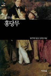 홍당무: 세계문학산책 29
