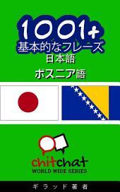 1001+ 基本的なフレーズ 日本語 - ボスニア語