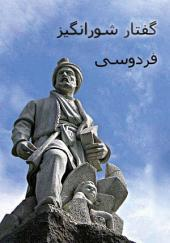 Summary of Shahnameh in Persian Prose
