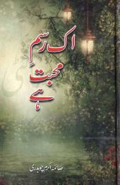 Ik Rasm e Muhabat Hai Urdu Novel: Urdu Novel