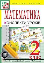 Математика. Конспекти уроків 2 клас