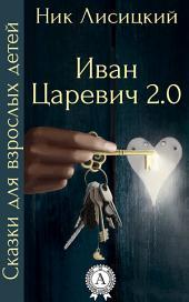 Иван Царевич 2.0