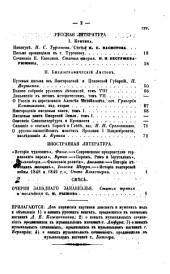 Отечественныя записки: журнал учено-литературный и политический, Том 130