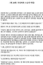 [연재] 금선탈각-황금꽃의 전설 28화