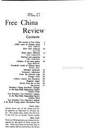 Free China Review PDF